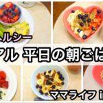 【料理】簡単&ヘルシー 朝ご飯 紹介【5 Quick Healthy Breakfasts】ハワイ主婦 朝食 ルーティン 海外 子育てママ 子供モッパン
