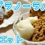 【5分レシピ】簡単ダイエット!自家製グラノーラバーでおいしくきれいに!砂糖なしバターなし小麦粉なし!【スイーツレシピ】Granola Cookies