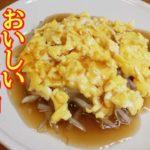 【もやし料理】節約レシピ。簡単料理。庶民の味方もやしが劇的に更に美味しくなりメイン料理に!たぶん60円位で作りました。