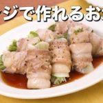 【時短簡単!】レンジで作る人気レシピ9選 デリッシュキッチン