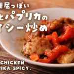 【ASMR 料理】簡単料理!初心者OKレシピ!「チキンとパプリカのスパイシー炒め」の作り方!~Stir fry chicken and paprika spicy