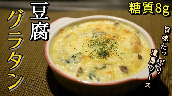豆腐グラタンの作り方【糖質制限ダイエットレシピ】簡単料理ASMR Low Carb