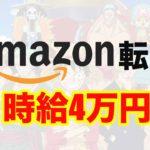 (副業) Amazonで時給4万円稼ぐ方法