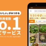 「クックパッド Android版アプリ紹介動画」