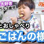【バイリンガル3歳児】ママと朝ごはんの様子!!!!!!!【Breakfast with 3 year old son!!】ハワイ 主婦ルーテイン |海外 出産 子育てママ|ちびっこモッパン