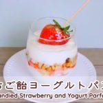 いちご飴ヨーグルトパフェの作り方レシピ【簡単スイーツ】Candied Strawberry and Yogurt Parfait