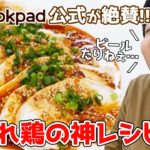 【Cookpad公式絶賛!】激ウマよだれ鶏でビールが足りねぇ!!