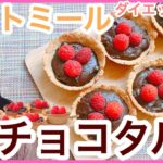 【罪悪感なし】オートミールで本格的チョコタルトのレシピ!簡単に激うまタルトを作る|低糖質|低GI値|ダイエット|白砂糖不要