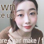 【GRWM】大人のブラウンメイク&ファッション