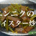 【おつまみ料理】「ニンニクの芽とベーコンのオイスター炒め」の作り方【簡単レシピ】Garlic Sprouts Recipe