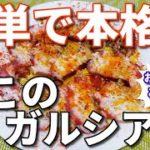 超簡単【スピードおつまみ】彩映えるタコのガルシア//How to make Octopuses appetizers