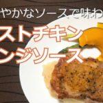 ローストチキン オレンジソースの作り方・レシピ 簡単オレンジソースでいつもと違うローストチキン How to make Roast chicken orange sauce