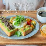 【簡単】アボカドトーストの作り方。〜How to make avocado toast〜 【オープンサンド】【美容】【料理レシピはParty Kitchen🎉】