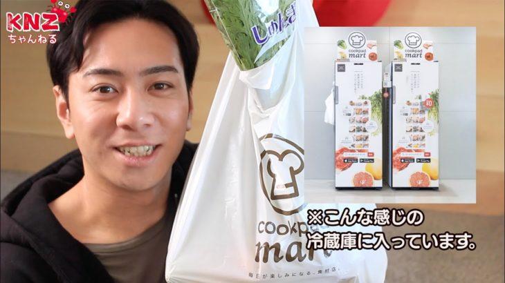 食材の買い物をもっと楽しく自由にする【クックパッドマート】ってどんなサービス?/はじめまして、KANIZOです!