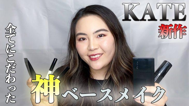 【KATE新作】ベースメイクアイテムがマットで可愛い♡大人ナチュラル美人へ。
