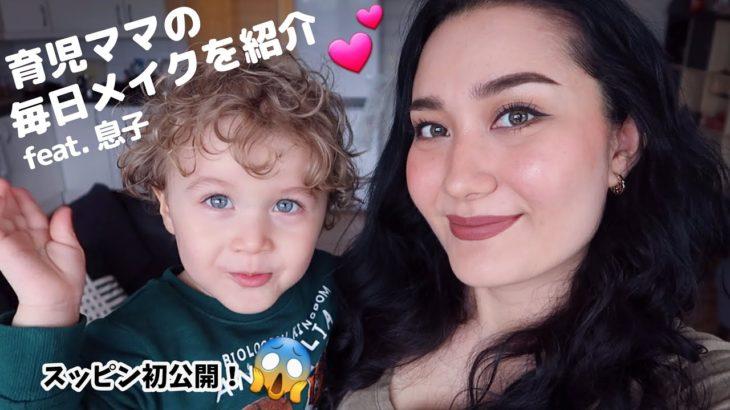 育児ママの毎日メイク大公開 | プチプラ海外コスメ紹介 | My everyday makeup routine