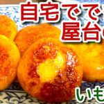 【薄力粉 レシピ】超簡単!自宅でできる屋台の味 甘辛いももちの作り方、レシピ N.D.Kitchen