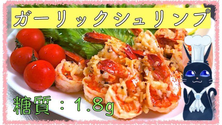 【糖質OFFレシピ】簡単なのに最高!「禁断のガーリックシュリンプ」【低糖質】Diabetes Low Carbohydrate Garlic Shrimp Recipe