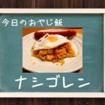 超簡単!本格ナシゴレン【おやじ飯 Oyaji's kitchen】