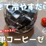 混ぜて冷やすだけの簡単コーヒーゼリー | Simple coffee jelly that you can mix and cool