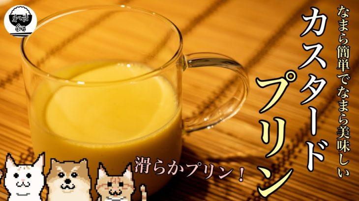 【料理Vlog】超なめらか、超美味しい!簡単カスタードプリン!【レシピ】【おうちカフェ】