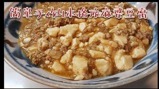 Vlog#10【節約主婦のおうち料理】簡単手作り麻婆豆腐 困った時の麻婆豆腐#簡単#休業中#材料少ない#失敗しない#料理#定番#手作り