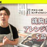 【#おうちWEEK】料理アスリート・松本翔が教える、簡単健康レシピ!