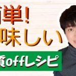 【糖質offレシピ】簡単!メチャ旨!枝豆ペペロンチーノ