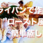 """#家で一緒に作ろう #料理編 #stayhome #簡単料理 #レシピ  蒸し器を使わずにフライパンだけで""""ロースト風""""蒸し鶏を作りました!プロのタレの作り方は必見です!"""