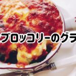卵とブロッコリーのグラタン・ダイエット・ヘルシー・簡単なのに美味しい・レシピ・料理・作り方・メニュー