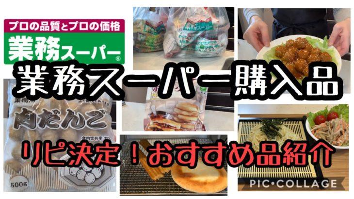 【業務スーパー】外出自粛中のまとめ買い/節約・簡単レシピ/おすすめ品多数/コロナ対策備蓄用