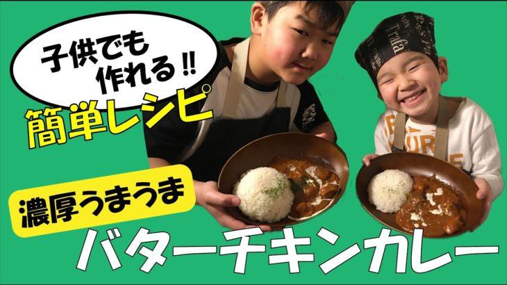 子供でも作れる!簡単レシピ! 濃厚うまうま!!バターチキンカレー