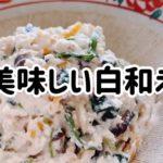 美味しい白和え・豆腐・ヘルシー・ダイエット・メニュー・料理・レシピ・簡単・美味しい