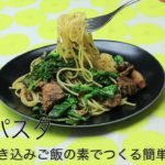 【かんてんぱぱ】時短レシピ!簡単本格さばパスタ!