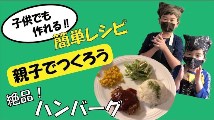 子供でも作れる!簡単レシピ! 親子で作ろう絶品ハンバーグ!!