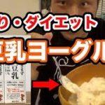 【ダイエットレシピ】簡単に手作り豆乳ヨーグルトが作れる!高タンパク低糖質で痩せる