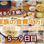 【食費節約】料理が苦手な主婦が1ヶ月4万円でやりくりに挑戦💪