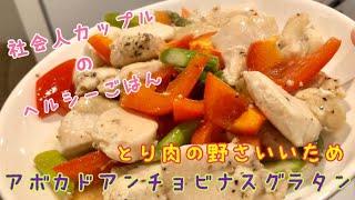 【レシピ】同棲社会人カップルが作る簡単そうさく肉料理(夜ご飯)