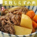 [レシピ動画]絶対失敗しない【肉じゃが】甘くて優しい味付けが良い♪こう作れば良かったんだ♪料理 レシピ 簡単