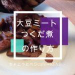【ベジタリアンレシピ】簡単に作れる!大豆ミートのつくだ煮