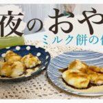【牛乳消費レシピ】簡単ミルク餅をつくる!【飯テロ】