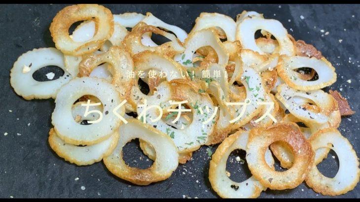 油を使わない!簡単!ちくわチップスの作り方レシピ