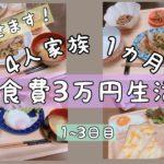 【食費節約のリアル】4人家族1ヵ月3万円で生活!【節約レシピ献立公開】