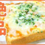 【ズボラ主婦の味方】今すぐ作れる絶品トーストレシピ【時短レシピ/アボカド/鮭/エリンギ】