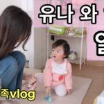 【韓国在住】赤ちゃんとママの午後ルーティン 유나와 엄마의 오후 시간