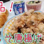 【簡単レシピ】大葉と梅でさっぱり梅しそ唐揚げ♪簡単茶碗蒸しも♪