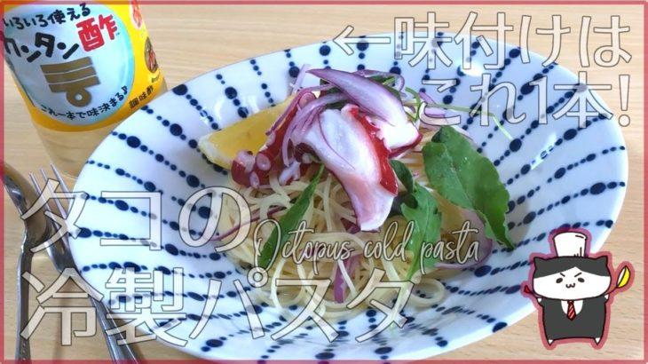 【料理レシピ】火を使わず簡単に!タコの冷製パスタの作り方【ミツカンカンタン酢使用】