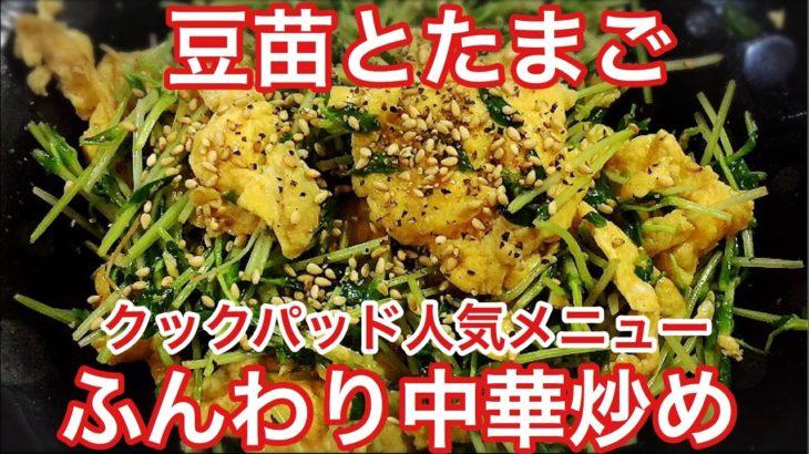 【クックパッド人気】豆苗とふわふわたまごの中華炒め