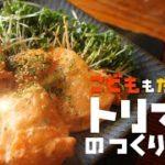 【みんな大好きトリマヨ!】安い!旨い!簡単!