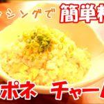 【和風醤油が食欲をそそる】ジャポネ チャーハン【簡単料理レシピ】